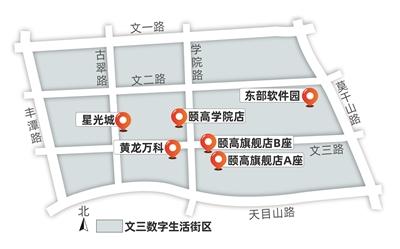 """杭州文三数字生活街区要建""""全国数字生活第一街"""""""